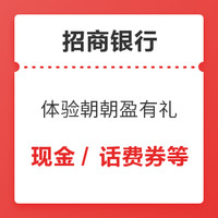 招商银行 体验朝朝盈10元/1万元/5万元3档领礼品