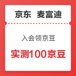 京东 麦富迪自营旗舰店 入会领京豆