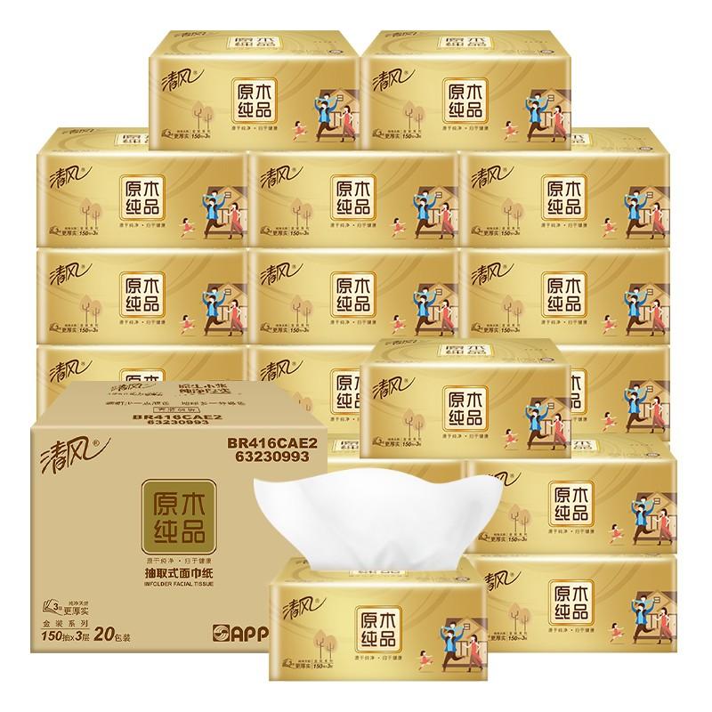 Breeze 清风 原木纯品金装系列 抽纸