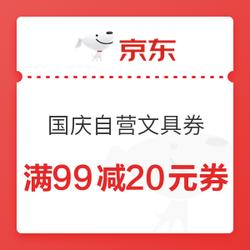 京东商城 喜迎国庆自营文具券 满99减20元券