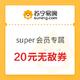苏宁易购 Super专属购物津贴 20元专属无敌券