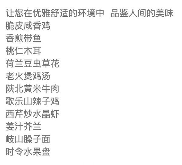 西安蓝海风万怡酒店万荟轩 豪飨聚惠暧昧套餐