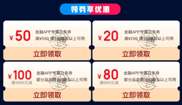 京东金融 出游vs宅家 领599-50/999-80/1999-100元白条分期券