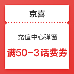 京喜 充值中心弹窗满50-3话费充值券