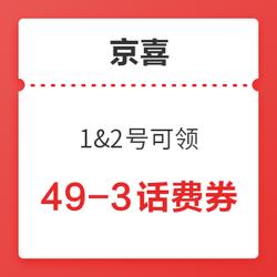 京喜 满49-3话费优惠券