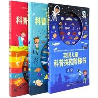 《英国儿童科普探险阶梯书》(套装共3册)