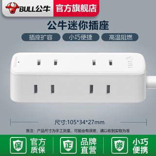 公牛(bull)插座两极迷你多功能智能插座2孔插排插线板插板接线板A140 1.8米 *6件