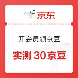 京东 家装联盟购国庆嗨翻天 开会员领京豆