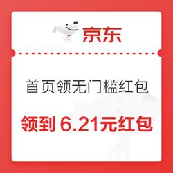 京东  首页  领无门槛现金红包(部分用户有)