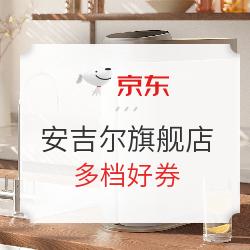 必看活动:京东 安吉尔官方旗舰店 品牌周秒杀活动