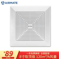 艾美特(Airmate )XC1006换气扇卫生间天花吸顶排风扇静音厨房管道排气扇开孔205*205
