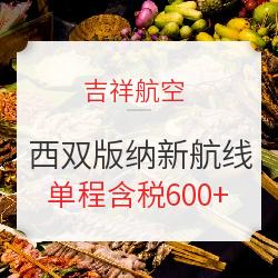 吉祥航空 西双版纳新航线!武汉/上海-西双版纳