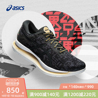 ASICS亚瑟士秋季新款速度提升GlideRide缓震透气舒适男跑步鞋EDO