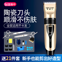 南极人理发器电推剪剃头发神器油头电推子头刀自己剪家用理发工具