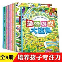 《趣味游戏大迷宫》全8册