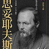 《陀思妥耶夫斯基作品集》(套裝共9冊)Kindle電子書