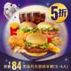 麦当劳 美味月亮堡畅享餐(3-4人)单次券 84元