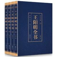 《王阳明全集》全套4册