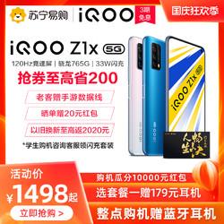 vivo iQOO Z1x 5G新品双模5g旗舰120Hz高刷大电池游戏手机官网正品vivoiqooz1xz1 iqoo3