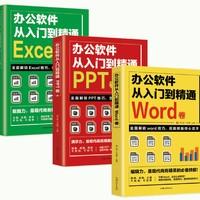 《办公软件从入门到精通》全3册