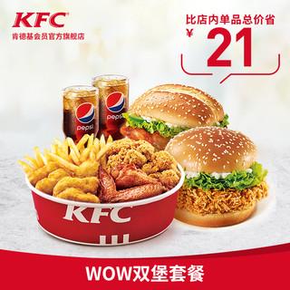KFC 肯德基 Y78 WOW双堡套餐兑换券 单次券