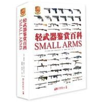 《轻武器鉴赏百科》