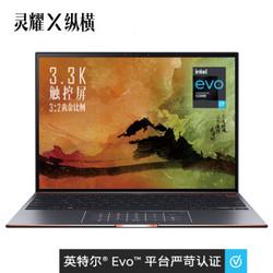 ASUS 华硕 灵耀X 纵横 13.9英寸笔记本电脑(i7-1165G7、16GB、1TB)