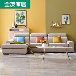 QuanU 全友 家居 简约现代布艺沙发小户型客厅家具转角沙发组合102251