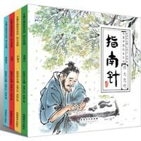 《水墨中国风绘本 四大发明》全套4册