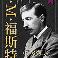 《E.M.福斯特文集》(套裝共8冊)Kindle電子書