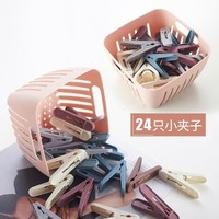 移动专享:原羚  塑料防晒夹 24个 带收纳篮