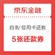 移动专享:京东 白条还款券 信用卡还款优惠券 五张还款券