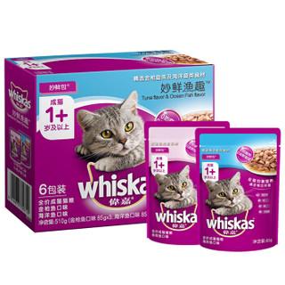 伟嘉猫粮 宠物猫零食 猫湿粮 软包猫罐头 成猫全价妙鲜包 妙鲜渔趣(金枪鱼+海洋鱼)六联包85g*6 *9件