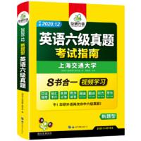 《华研外语英语六级真题考试指南》