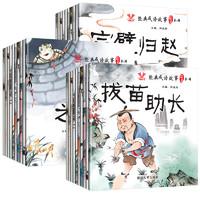 《中国成语故事绘本》全30册