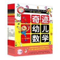 京东PLUS会员 : 《奇迹幼儿数学3-4岁》全6册
