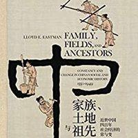 《近世中国四百年社会经济的常与变》 Kindle电子书