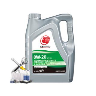 出光 大保养套餐 0W-20 SN级 全合成机油 4L