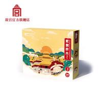 故宫 紫禁积木中国古建筑搭建玩具故宫博物院官方旗舰店