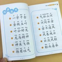 成语接龙小学1-3年级中华成语故事大全大图大字彩图注音版