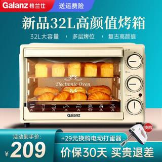 格兰仕(Galanz)电烤箱 家用烘焙 多功能32升复古新烤箱 旗舰店新品 K32-Y01