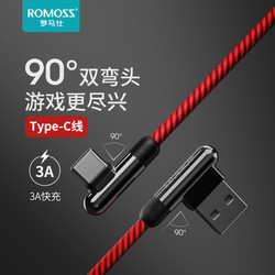 罗马仕type-c数据线适用于华为p20p30小米mate20pro手机吃鸡神器弯头快充充电器头线平板ipad