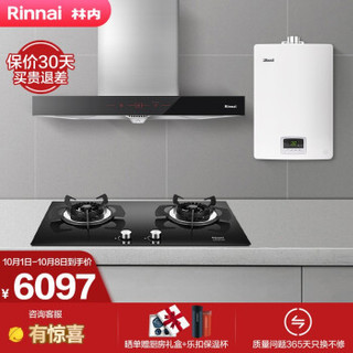 林内(Rinnai)顶吸式欧式抽油烟机燃气灶具燃气热水器三件套 4T控烟 大吸力NM05T 2E02M 16QD03(天然气)
