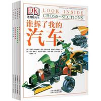 《DK透视眼系列丛书》(套装共4册)