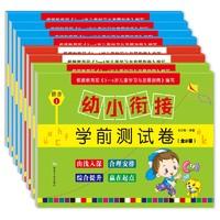 《幼小衔接 学前测试卷》全8册