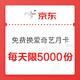 移动专享:京东 免费兑换爱奇艺月卡 京享值10000以上免费,每天限5000份