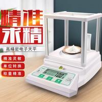 电子天平高精度珠宝秤实验室秤 MTQ500g/0.001(配500g砝码1个)
