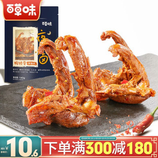 百草味  卤味鸭架子 熟食休闲办公室零食小吃 肉干肉脯武汉风味特产 甜辣味鸭锁骨140g/袋 *8件