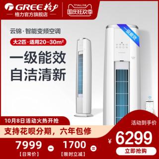 Gree/格力 KFR-50LW 大2匹智能变频一级能效柜式空调客厅家用云锦
