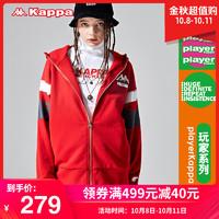 Kappa卡帕艺术家联名情侣男女运动卫衣宽松帽衫外套 长袖上衣 *2件